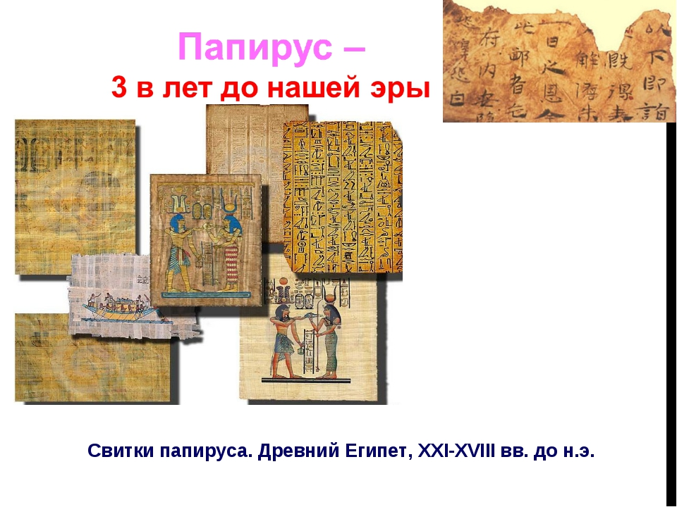Свитки папируса. Древний Египет, XXI-XVIII вв. до н.э.