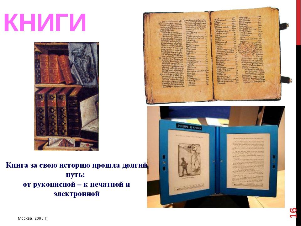 КНИГИ Москва, 2006 г. * Книга за свою историю прошла долгий путь: от рукописн...