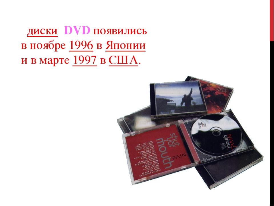 диски DVD появились в ноябре 1996 в Японии и в марте 1997 в США.