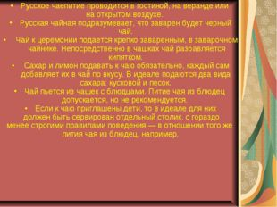 Русское чаепитие проводится в гостиной, на веранде или на открытом воздухе.