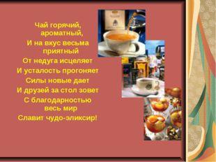 Чай горячий, ароматный, И на вкус весьма приятный От недуга исцеляет И устало