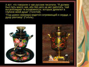 """А вот, что говорили о чае русские писатели: """"Я должен был пить много чая, ибо"""