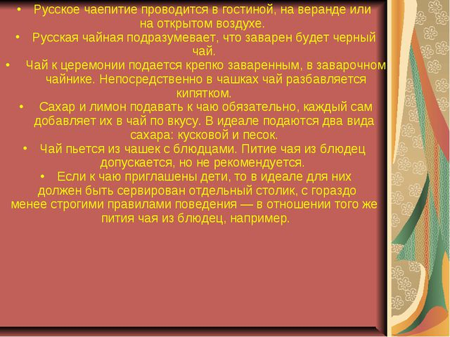 Русское чаепитие проводится в гостиной, на веранде или на открытом воздухе....