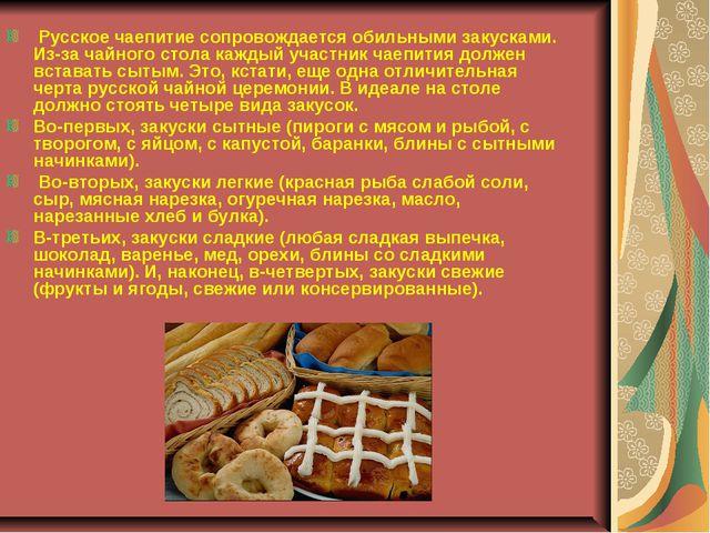 Русское чаепитие сопровождается обильными закусками. Из-за чайного стола каж...