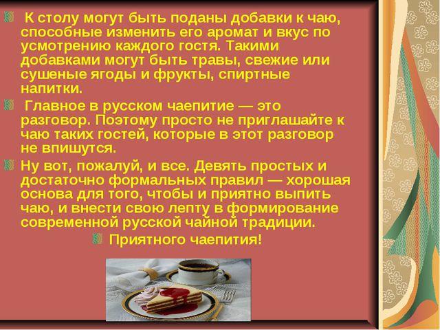 К столу могут быть поданы добавки к чаю, способные изменить его аромат и вку...