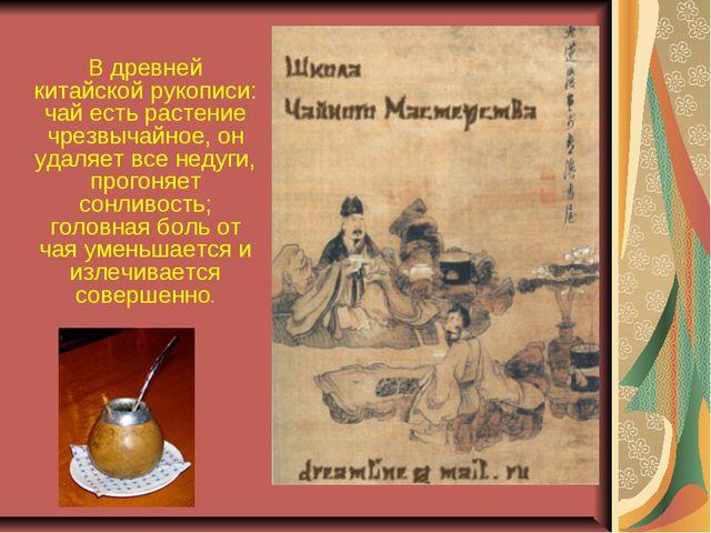 В древней китайской рукописи: чай есть растение чрезвычайное, он удаляет все...