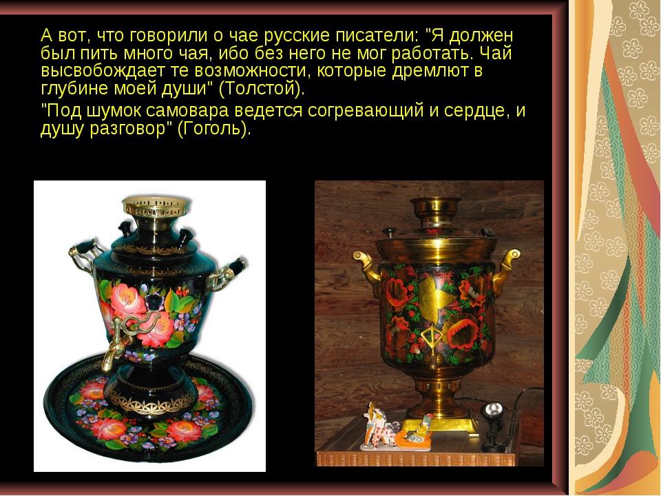 """А вот, что говорили о чае русские писатели: """"Я должен был пить много чая, ибо..."""