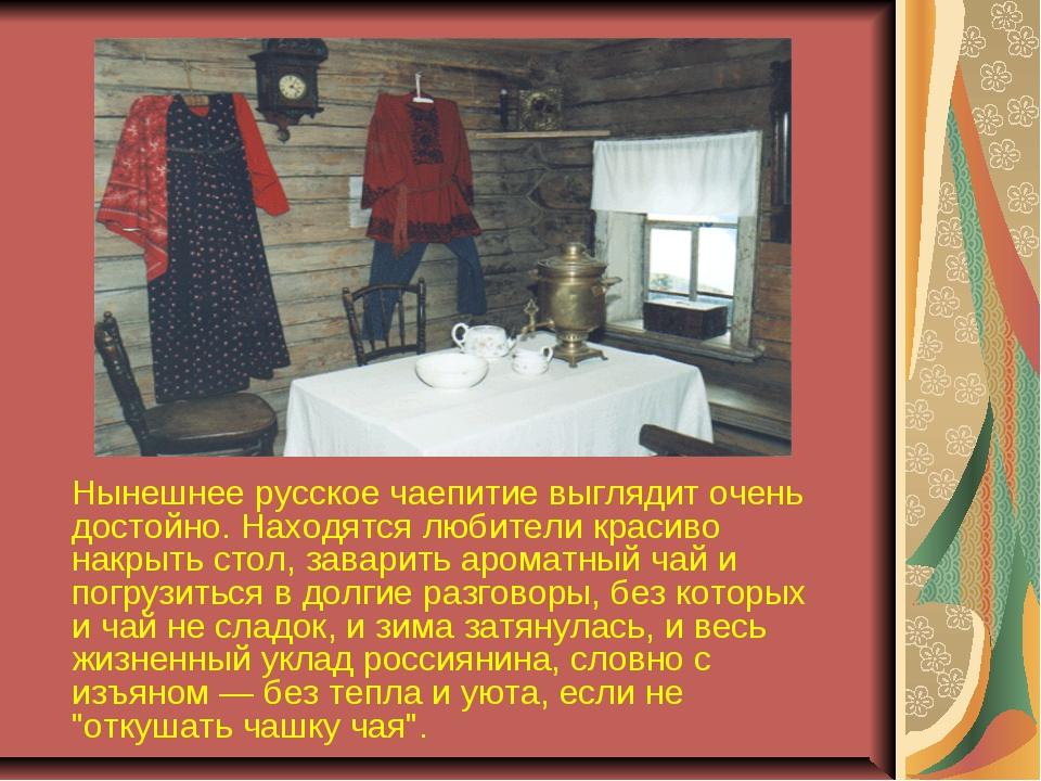 Нынешнее русское чаепитие выглядит очень достойно. Находятся любители красиво...