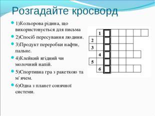 Розгадайте кросворд 1)Кольорова рідина, що використовується для письма 2)Спос