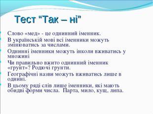 """Тест """"Так – ні"""" Слово «мед» - це однинний іменник. В українській мові всі іме"""