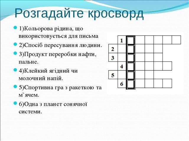Розгадайте кросворд 1)Кольорова рідина, що використовується для письма 2)Спос...