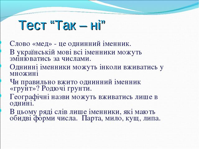 """Тест """"Так – ні"""" Слово «мед» - це однинний іменник. В українській мові всі іме..."""