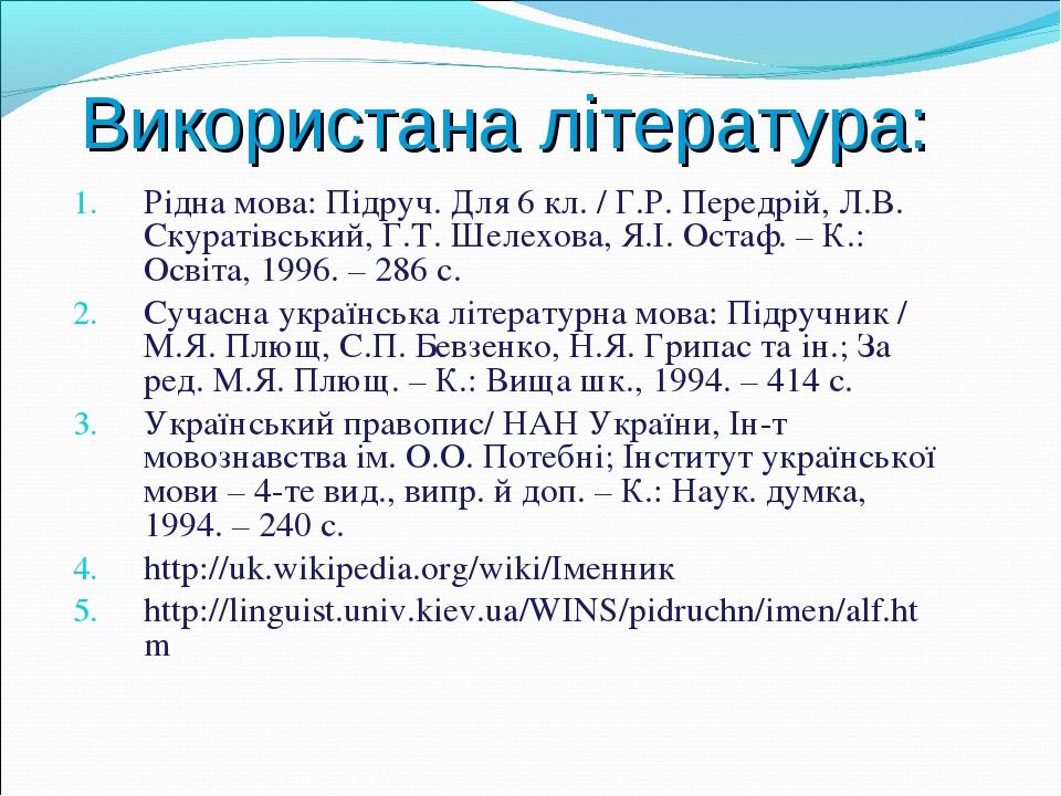 Використана література: Рідна мова: Підруч. Для 6 кл. / Г.Р. Передрій, Л.В. С...
