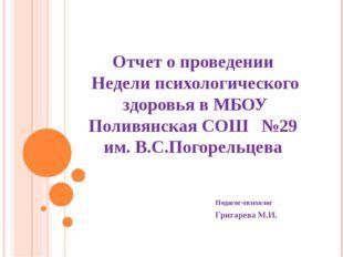 Отчет о проведении Недели психологического здоровья в МБОУ Поливянская СОШ №2