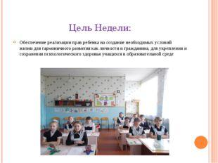 Цель Недели: Обеспечение реализации прав ребенка на создание необходимых усло