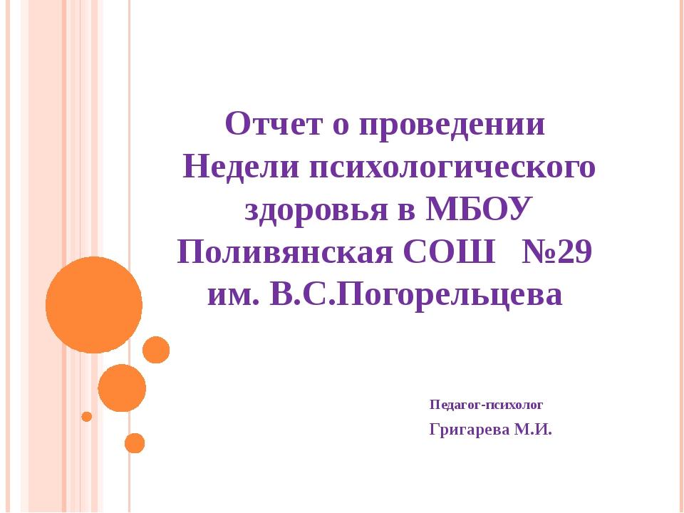 Отчет о проведении Недели психологического здоровья в МБОУ Поливянская СОШ №2...