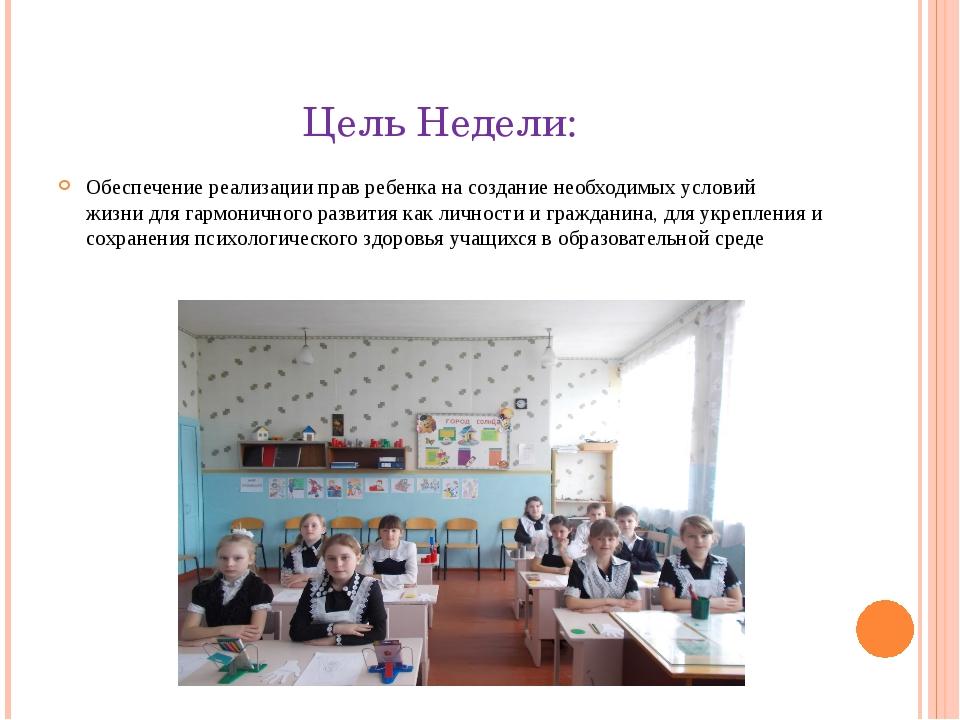 Цель Недели: Обеспечение реализации прав ребенка на создание необходимых усло...