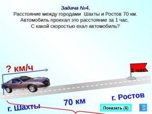 Задача №4. Расстояние между городами Шахты и Ростов 70 км. Автомобиль проехал