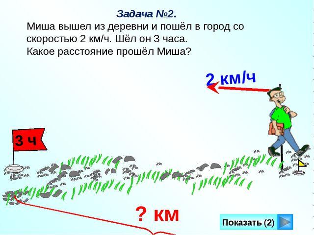 Показать (2) Задача №2. Миша вышел из деревни и пошёл в город со скоростью 2...