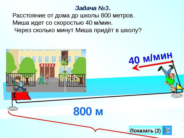 Показать (2) 800 м Задача №3. Расстояние от дома до школы 800 метров. Миша и...