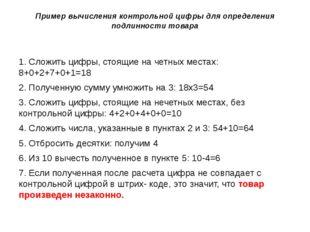 Пример вычисления контрольной цифры для определения подлинности товара 1. Сло