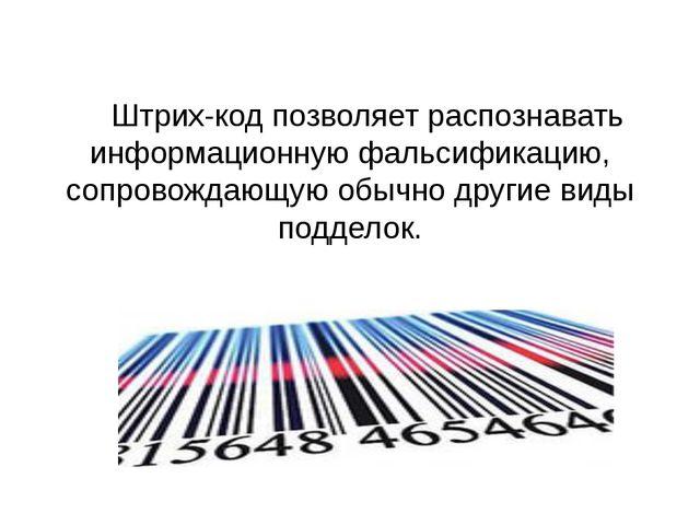 Штрих-код позволяет распознавать информационную фальсификацию, сопровождающу...