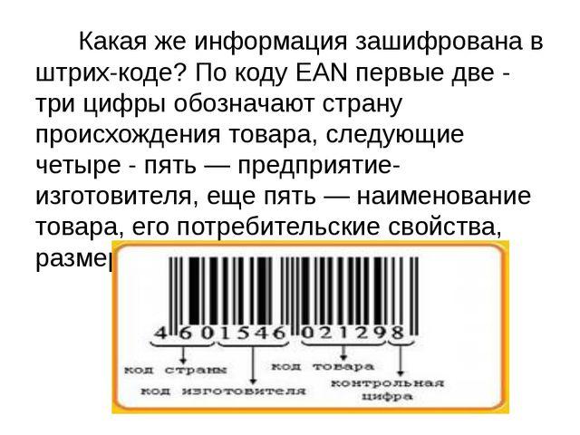 Какая же информация зашифрована в штрих-коде? По коду EAN первые две - три ц...