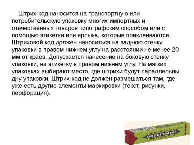 Штрих-код наносится на транспортную или потребительскую упаковку многих импо...