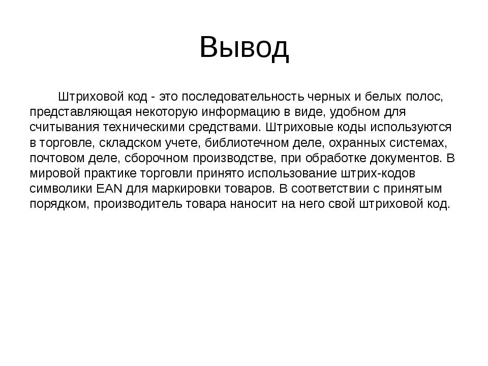 Вывод Штриховой код - это последовательность черных и белых полос, представля...