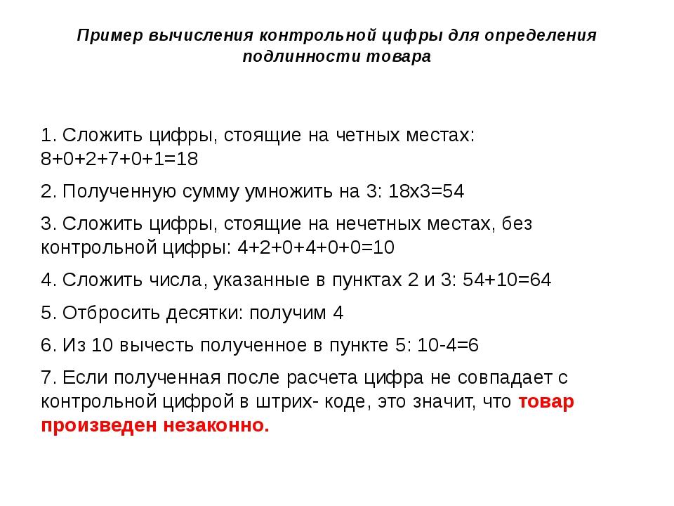 Пример вычисления контрольной цифры для определения подлинности товара 1. Сло...
