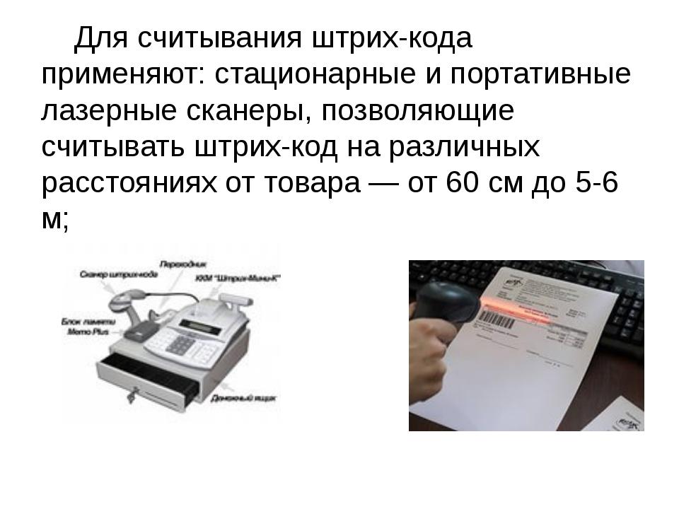 Для считывания штрих-кода применяют: стационарные и портативные лазерные ска...