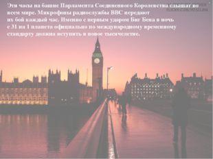 Эти часы на башне Парламента Соединенного Королевства слышат во всем мире. Ми