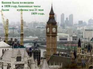 Башня была возведена в 1858 году, башенные часы были пущены ход 21 мая 1859 г