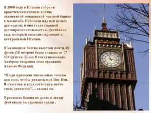 В 2008 году в Италии собрали практически точную копию знаменитой лондонской ч
