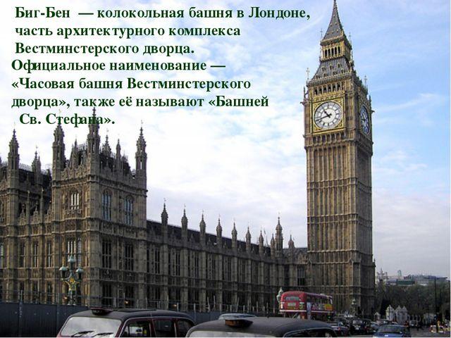 Биг-Бен — колокольная башня в Лондоне, часть архитектурного комплекса Вестмин...