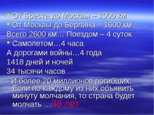 От Бреста до Москвы – 1000 км От Москвы до Берлина – 1600 км Всего 2600 км… П