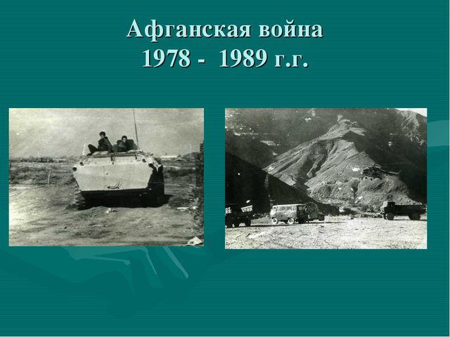 Афганская война 1978 - 1989 г.г.