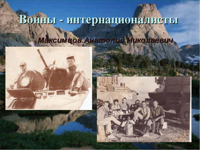 Воины - интернационалисты Максимцов Анатолий Николаевич