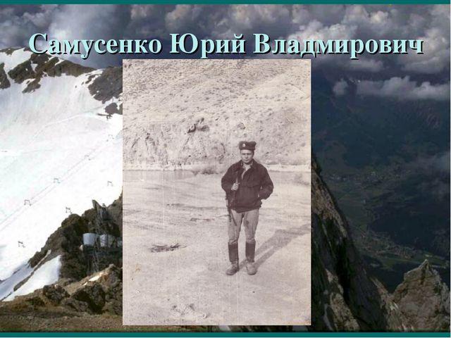 Самусенко Юрий Владмирович