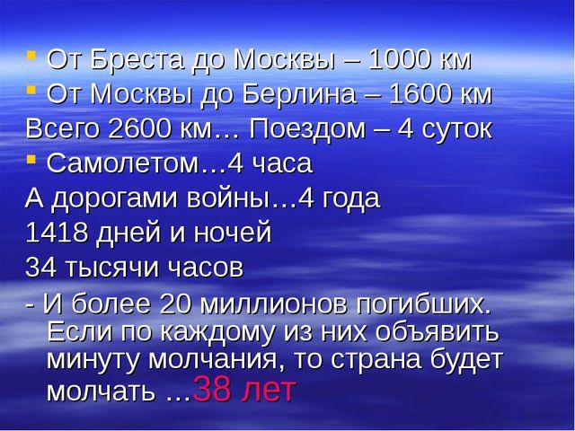 От Бреста до Москвы – 1000 км От Москвы до Берлина – 1600 км Всего 2600 км… П...