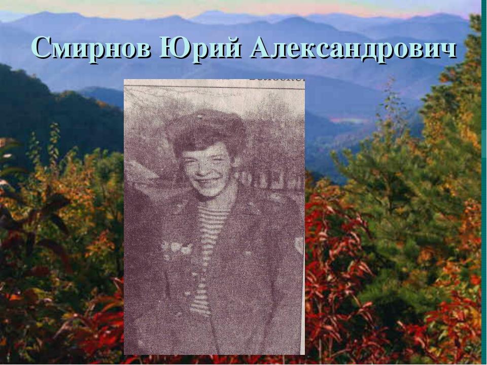 Смирнов Юрий Александрович