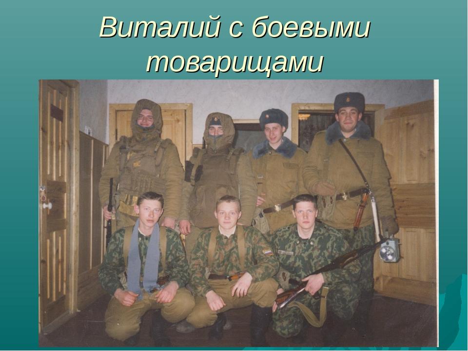 Виталий с боевыми товарищами