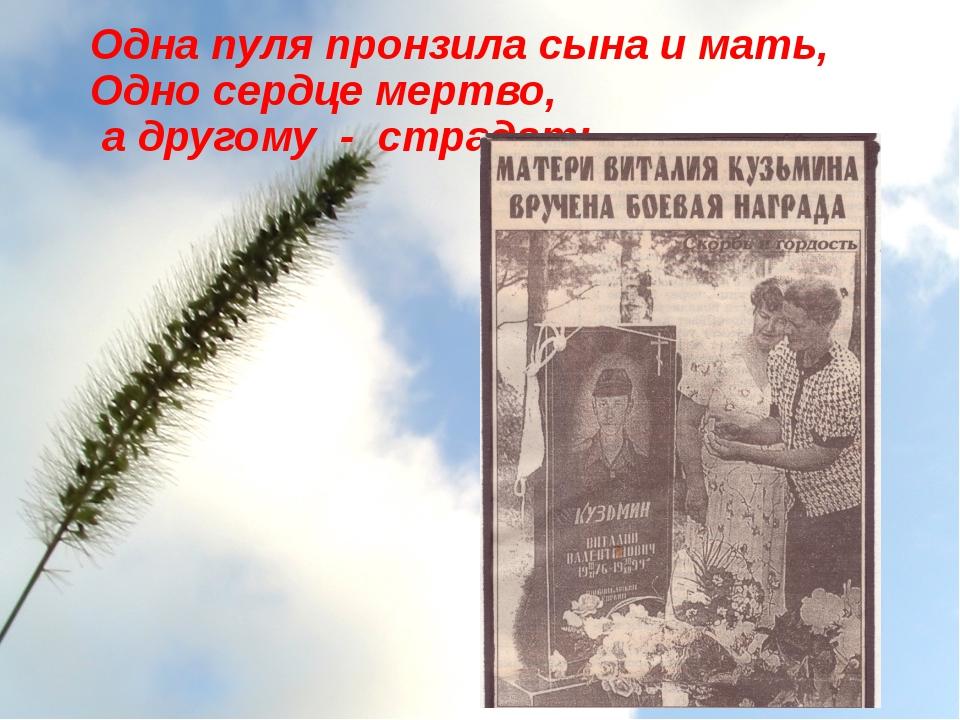 Одна пуля пронзила сына и мать, Одно сердце мертво, а другому - страдать…