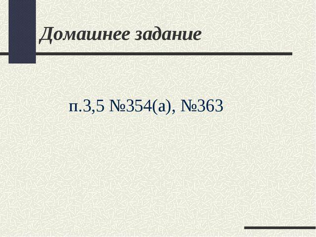 Домашнее задание п.3,5 №354(а), №363