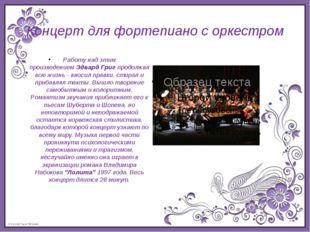 Концерт для фортепиано с оркестром Работу над этим произведениемЭдвард Григ