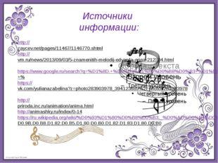Источники информации: http://zaycev.net/pages/11467/1146770.shtml http://vm.r