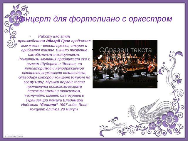 Концерт для фортепиано с оркестром Работу над этим произведениемЭдвард Григ...