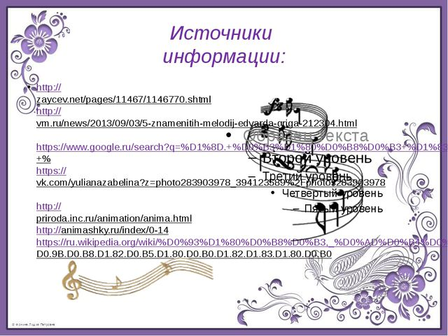 Источники информации: http://zaycev.net/pages/11467/1146770.shtml http://vm.r...