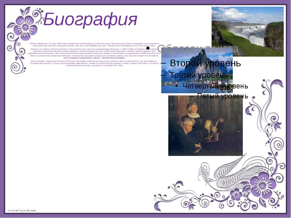 Биография Родился Эдвард Григ 15 июня 1843 года в норвежском городе Берген в...