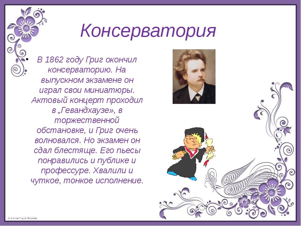 Консерватория В 1862 году Григ окончил консерваторию. На выпускном экзамене о...